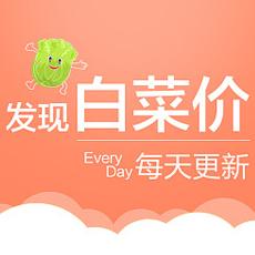 【白菜价】4月19日白菜商品汇总